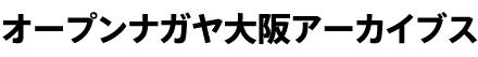 オープンナガヤ大阪アーカイブス